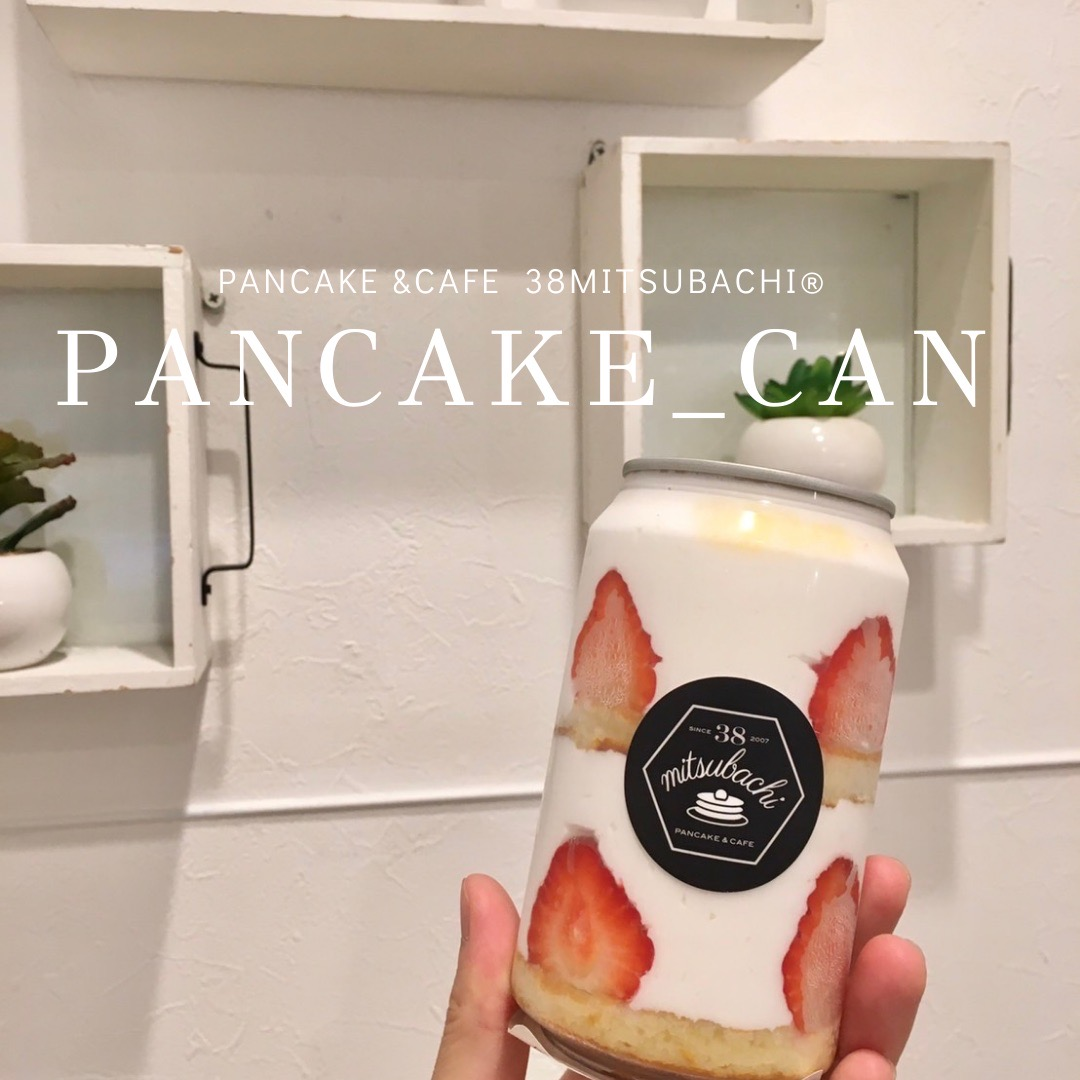 pancake can(パンケーキ🥞缶)